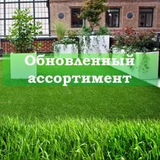 К сезону готовы! Искусственный газон - от мала до велика